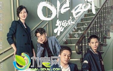 《老男孩刘烨林依晨版》分集剧情简介第1-47全集大结局